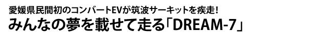 愛媛県民間初のコンバートEVが筑波サーキットを疾走! みんなの夢を載せて走る「DREAM-7」