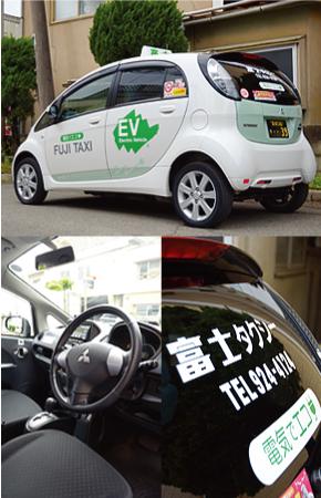 有)富士タクシー EVタクシー事業