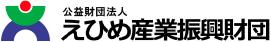 公益財団法人 えひめ産業振興財団