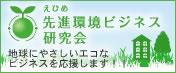 えひめ先進環境ビジネス研究会